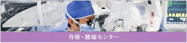 脊椎・腰痛センター